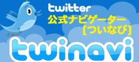 Twitter公式ナビゲーター twinavi