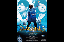 Dear Girl 〜Stories〜 THE MOVIE3 the United Kingdom of KOCHI 後編 蒼の継承編