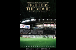 映画『FIGHTERS THE MOVIE 〜Challenge with Dream〜』