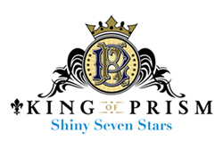 KING OF PRISM -Shiny Seven Stars- 劇場編集版 IV ルヰ×シン×Unknown